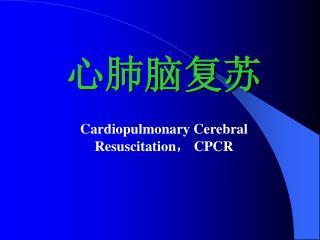 心肺脑复苏 Cardiopulmonary Cerebral Resuscitation ,  CPCR