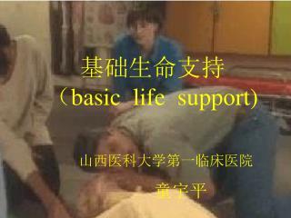 基础生命支持 ( basic  life  support )