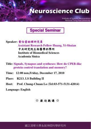 Speaker:  黃怡萱助理研究員 Assistant Research Fellow Huang, Yi-Shuian  中央研究院生物醫學科學所