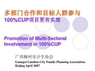 多部门合作和目标人群参与 100%CUP 项目更有实效 Promotion of Multi-Sectoral Involvement in 100%CUP