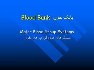Blood Bank  بانک خون