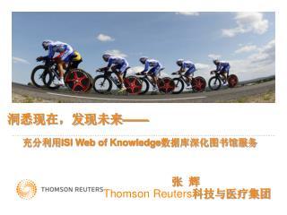 洞悉现在,发现未来 —— 充分利用 ISI Web of Knowledge 数据库深化图书馆服务