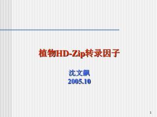 植物 HD-Zip 转录因子 沈文飙 2005.10