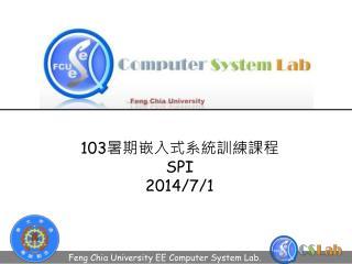 103 暑期嵌入式系統訓練課程 SPI 2014/7/1