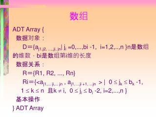 ADT Array { 数据对象: D = {a j1,j2, ...,,ji, jn | j i  =0,...,bi -1,  i=1,2,..,n }n 是数组