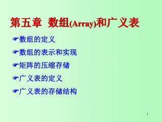 第五章  数组 ( Array) 和广义表