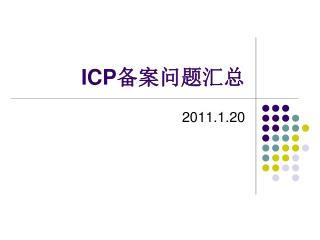 ICP 备案问题汇总