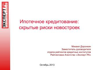 Михаил Доронкин Заместитель руководителя  отдела рейтингов кредитных институтов