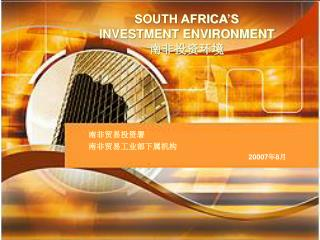 SOUTH AFRICA'S INVESTMENT ENVIRONMENT