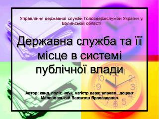 Управління державної служби Головдержслужби України у Волинській області