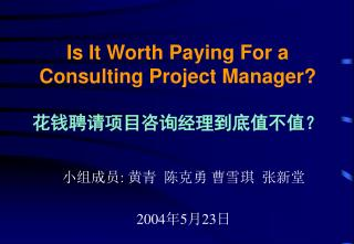 Is It Worth Paying For a Consulting Project Manager? 花钱聘请项目咨询经理到底值不值?
