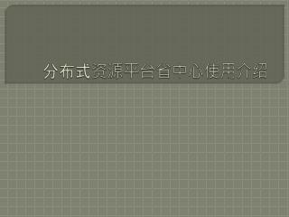 分布式资源平台省中心使用介绍