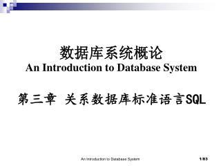 数据库系统概论 An Introduction to Database System 第三章 关系数据库标准语言 SQL