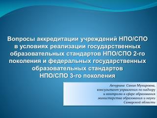 Вопросы аккредитации учреждений НПО/СПО