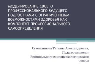 Сухомлинова  Татьяна Александровна, Педагог-психолог  Регионального  социопсихологического  центра