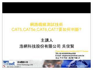 CAT5,CAT5e,CAT6,CAT7