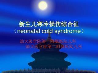 新生儿寒冷损伤综合征 ( neonatal cold syndrome )
