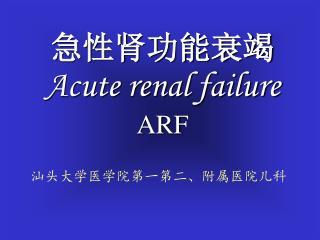 急性肾功能衰竭 Acute renal failure ARF