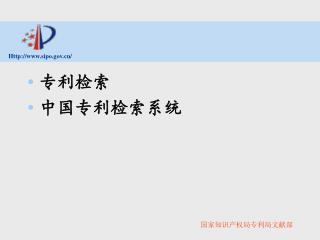 专利检索 中国专利检索系统