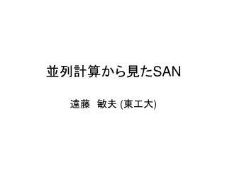 ???????? SAN