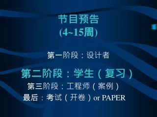 节目预告 (4~15 周 ) 第一阶段:设计者