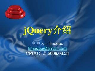 jQuery 介绍