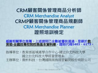 CRM 顧客關係管理商品分析師 CRM Merchandise Analyst CRMP 顧客關係管理商品規劃師 CRM Merchandise Planner 證照培訓檢定