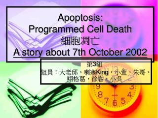 Apoptosis: Programmed Cell Death 細胞凋亡 A story about 7th October 2002