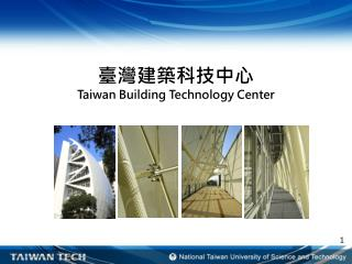 臺灣建築科技中心 Taiwan Building Technology Center
