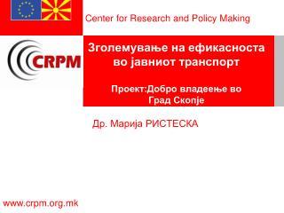 Зголемување на ефикасноста во јавниот транспорт Проект:Добро владеење во  Град Скопје