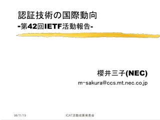 認証技術の国際動向 - 第42回 IETF 活動報告-