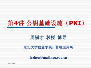 第 4 讲 公钥基础设施( PKI )