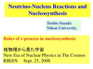Neutrino-Nucleus Reactions and Nucleosynthesis