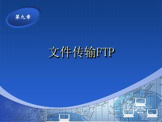 文件传输 FTP