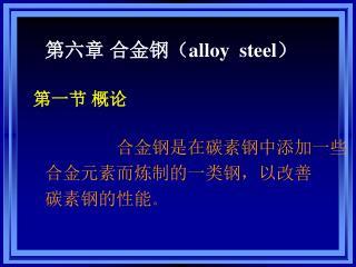 第六章 合金钢( alloy steel )