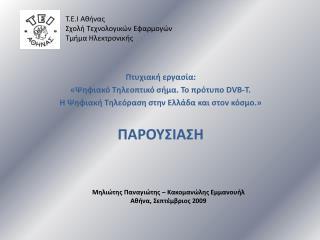 Μηλιώτης Παναγιώτης – Κακομανώλης Εμμανουήλ Αθήνα, Σεπτέμβριος 2009