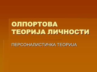 ОЛПОРТОВА ТЕОРИЈА ЛИЧНОСТИ