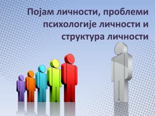 Појам личности, проблеми психологије личности и структура личности