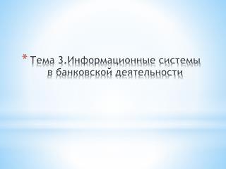 Тема 3.Информационные системы в банковской деятельности