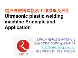 超声波塑料焊接机工作原理及应用 Ultrasonic plastic welding machine Principle and Application