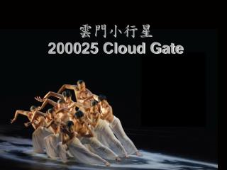 雲門小行星 200025 Cloud Gate