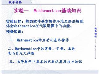 ???   Mathematica ????