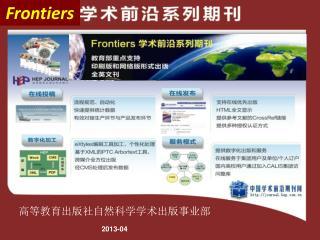 高等教育出版社自然科学学术出版事业部 2013-04