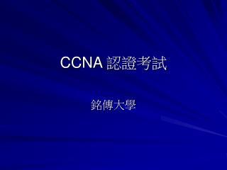 CCNA  認證考試