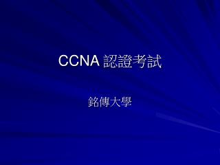 CCNA  ????