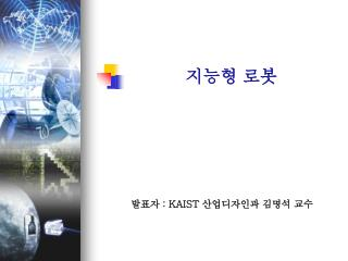 발표자  : KAIST  산업디자인과 김명석 교수