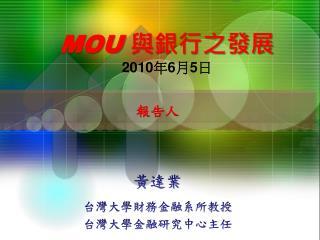 MOU  與銀行之 發展 2010 年 6 月 5 日