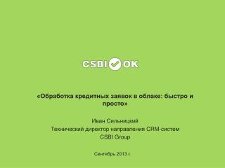 «Обработка кредитных заявок в облаке: быстро и просто» Иван Сильницкий