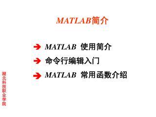 MATLAB 简介