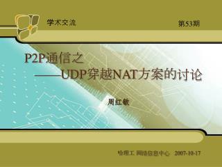P2P 通信之       ——UDP 穿越 NAT 方案的讨论